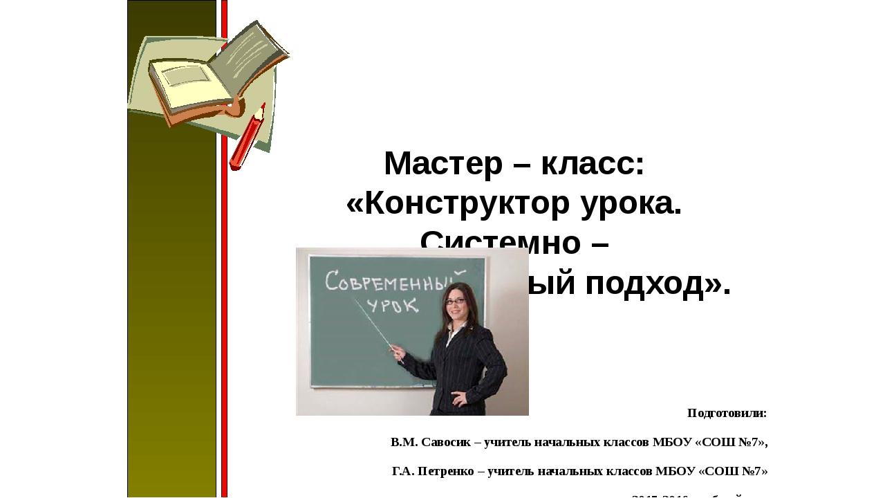 Мастер – класс: «Конструктор урока. Системно – деятельностный подход». По...