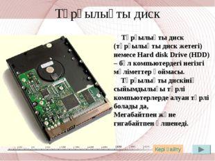 Тұрғылықты диск Тұрғылықты диск (тұрғылықты диск жетегі) немесе Hard disk Dri