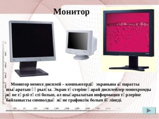 Монитор Монитор немесе дисплей – компьютердің экранына ақпаратты шығаратын құ