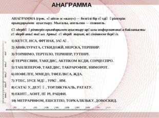АНАГРАММА АНАГРАММА (грек. «қайта» и «жазу») — белгілі бір сөздің әріптерін о