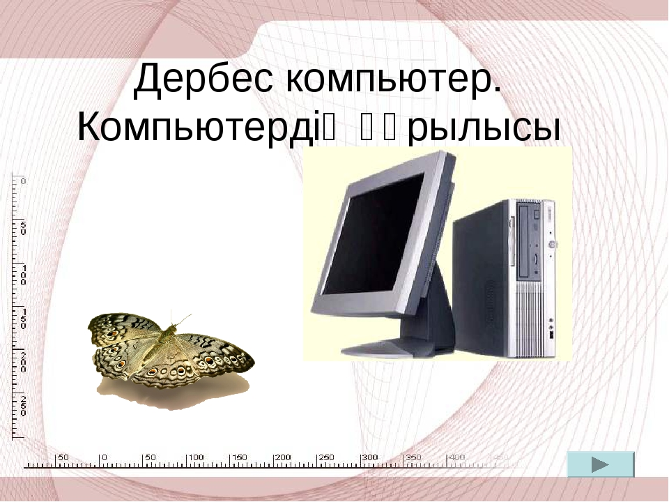 Дербес компьютер. Компьютердің құрылысы