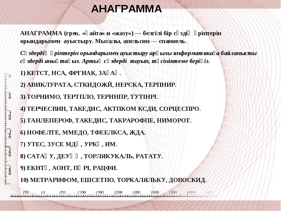 АНАГРАММА АНАГРАММА (грек. «қайта» и «жазу») — белгілі бір сөздің әріптерін о...