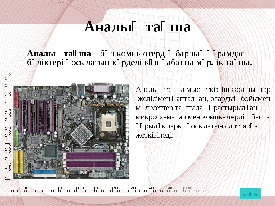 Аналық тақша Аналық тақша – бұл компьютердің барлық құрамдас бөліктері қосыл...