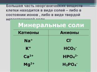 Большая часть неорганических веществ клетки находится в виде солей – либо в с