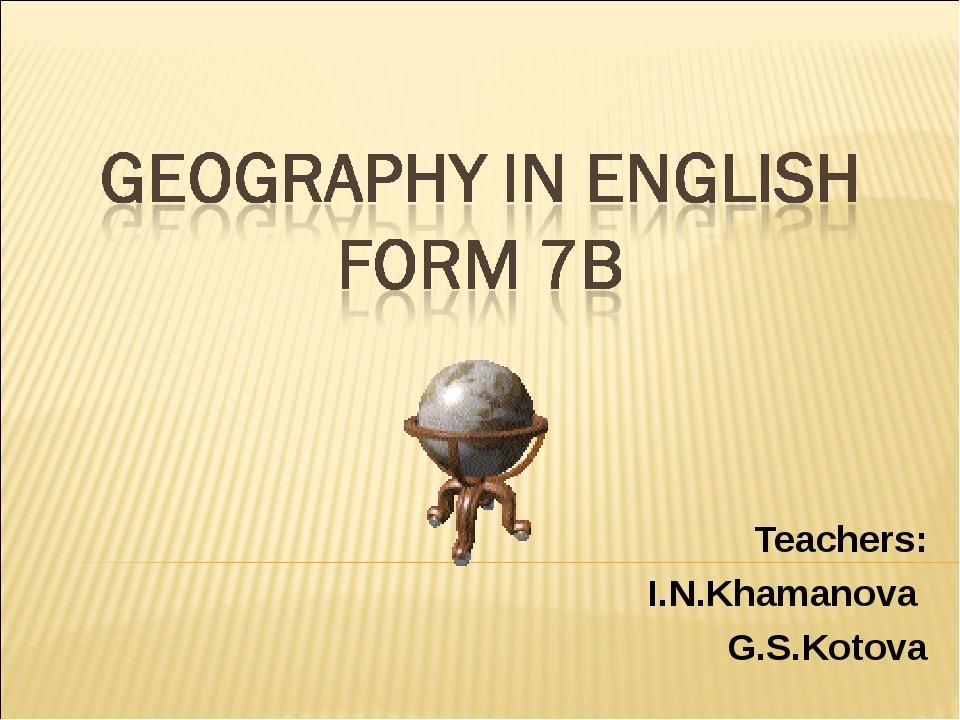 Teachers: I.N.Khamanova G.S.Kotova