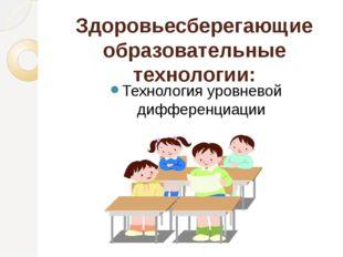 Здоровьесберегающие образовательные технологии: Технология уровневой дифферен
