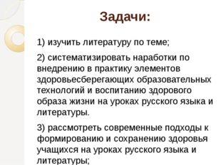 Задачи: 1) изучить литературу по теме; 2) систематизировать наработки по внед