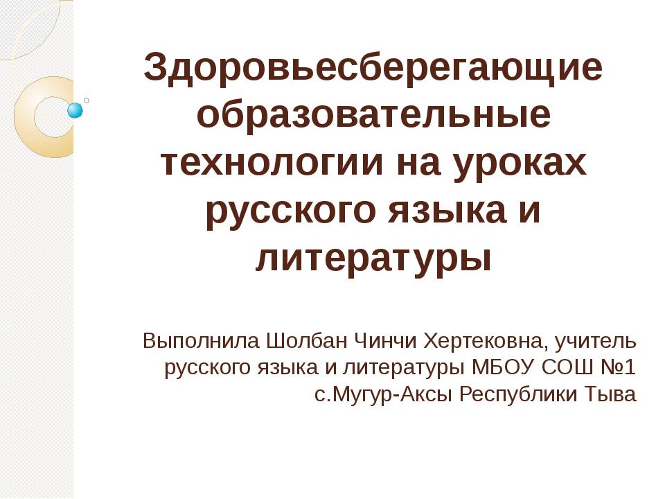 Здоровьесберегающие образовательные технологии на уроках русского языка и лит...