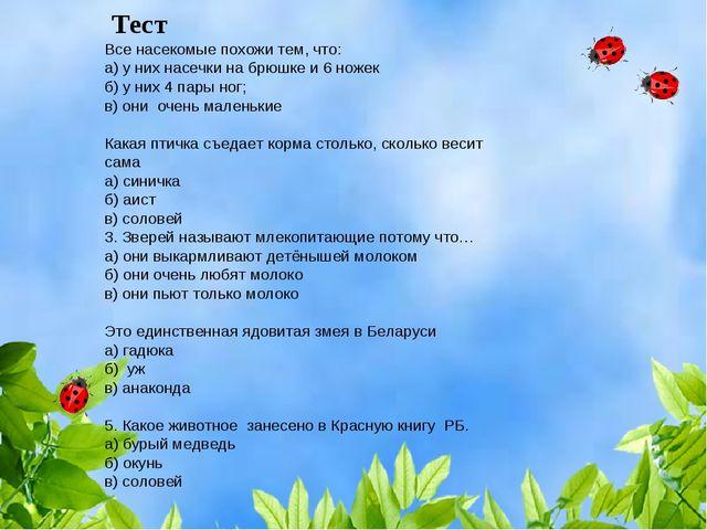 Тест Все насекомые похожи тем, что: а) у них насечки на брюшке и 6 ножек б)...