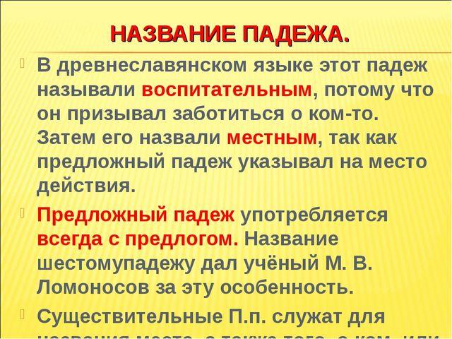 НАЗВАНИЕ ПАДЕЖА. В древнеславянском языке этот падеж называли воспитательным,...