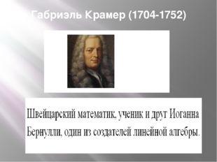 Габриэль Крамер(1704-1752)