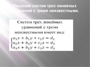 Решение систем трех линейных уравнений с тремя неизвестными.