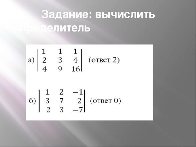 Задание: вычислить определитель