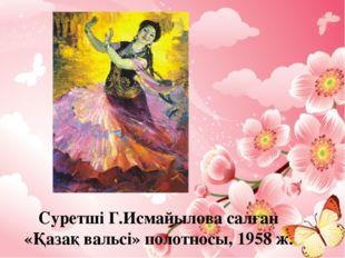 Суретші Г.Исмайылова салған «Қазақ вальсі» полотносы, 1958 ж.