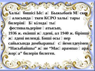 Халық бишісі Ысқақ БыжыбаевМәскеуқаласында өткенКСРОхалықтары билерінің Б
