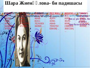 Шара Жиенқұлова- би падишасы