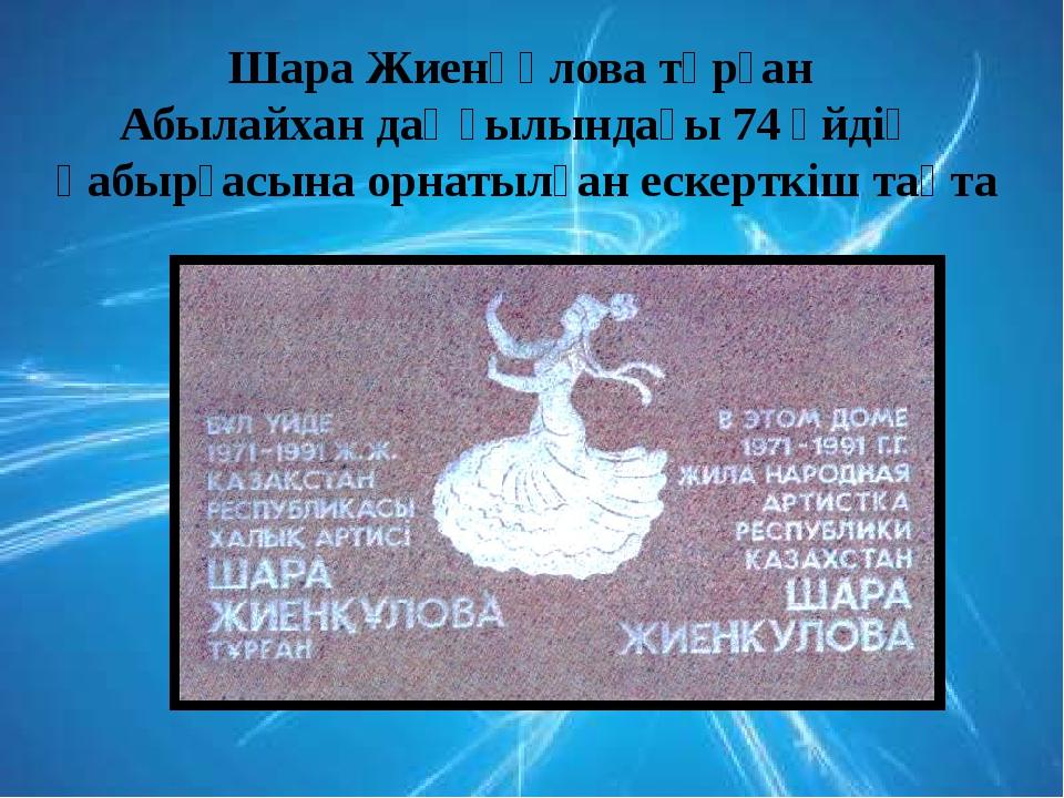 Шара Жиенқұлова тұрған Абылайхан даңғылындағы 74 үйдің қабырғасына орнатылған...