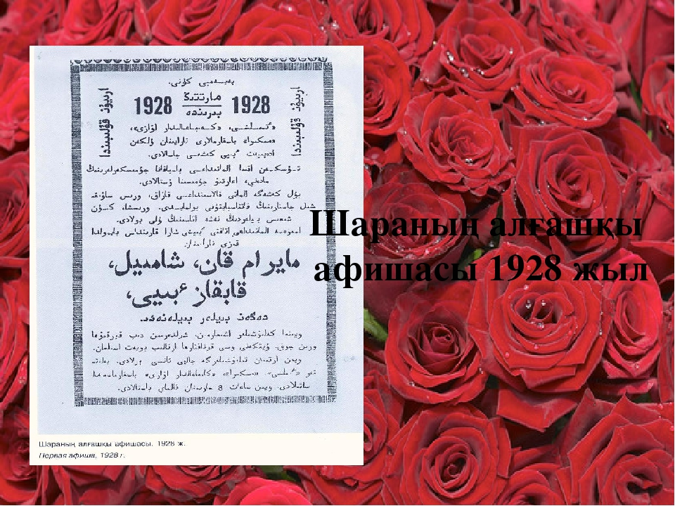 Шараның алғашқы афишасы 1928 жыл