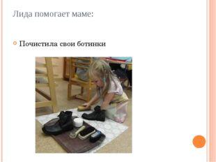 Лида помогает маме: Почистила свои ботинки