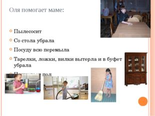 Оля помогает маме: Пылесосит Со стола убрала Посуду всю перемыла Тарелки, лож