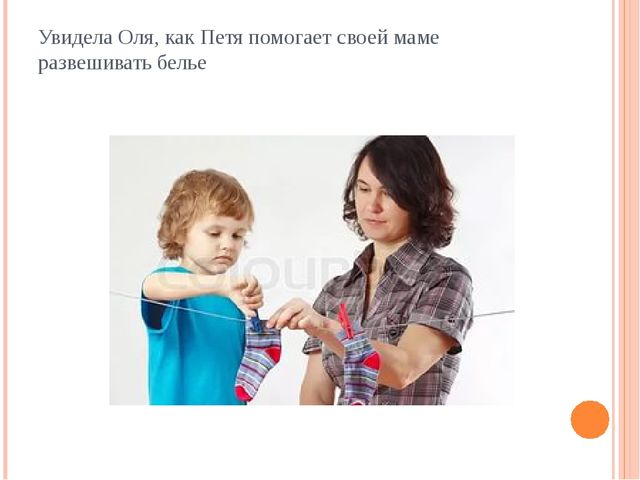 Увидела Оля, как Петя помогает своей маме развешивать белье