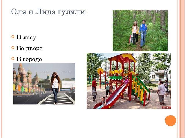 Оля и Лида гуляли: В лесу Во дворе В городе
