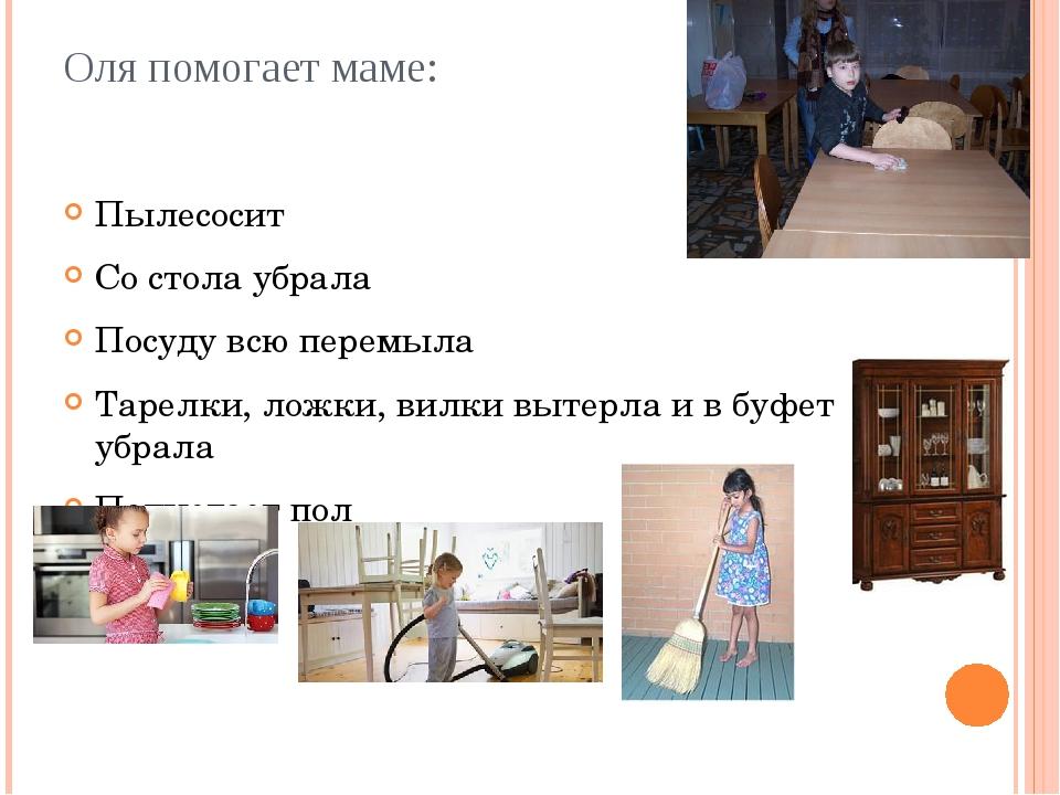 Оля помогает маме: Пылесосит Со стола убрала Посуду всю перемыла Тарелки, лож...