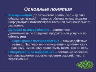 Основные понятия Коммуникация (от латинского сommunico – делаю общим, связыва