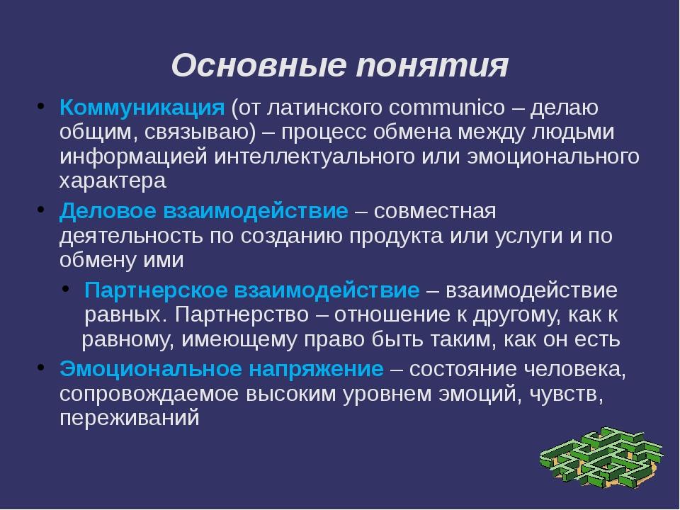 Основные понятия Коммуникация (от латинского сommunico – делаю общим, связыва...