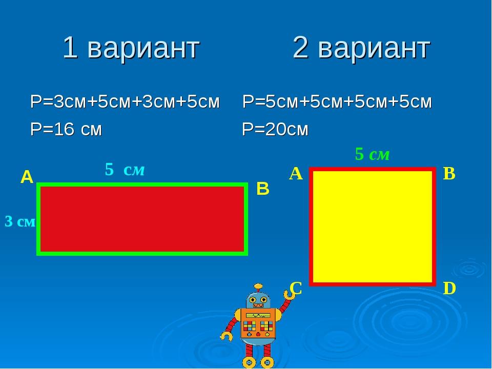 1 вариант 2 вариант Р=3см+5см+3см+5см Р=5см+5см+5см+5см Р=16 см Р=20см A С 5...