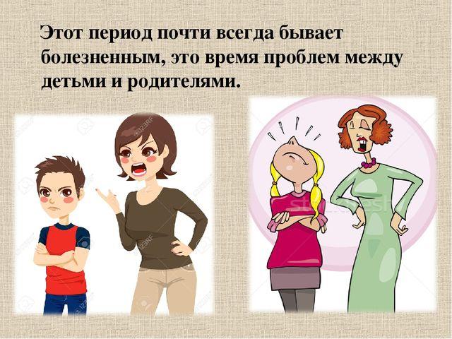 Этот период почти всегда бывает болезненным, это время проблем между детьми...