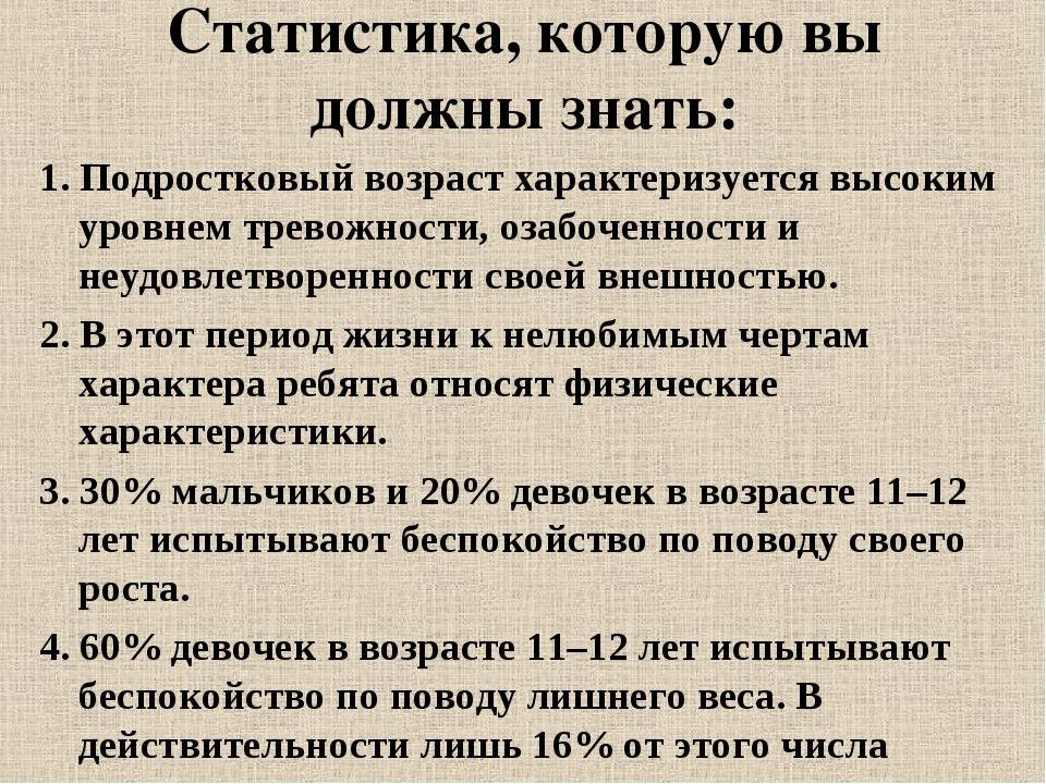 Статистика, которую вы должны знать: 1. Подростковый возраст характеризуется...