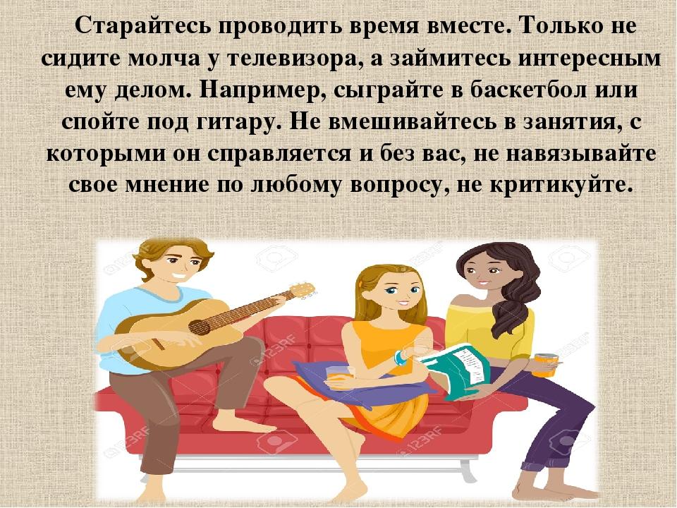 Старайтесь проводить время вместе. Только не сидите молча у телевизора, а за...