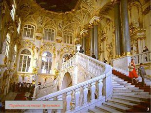 Парадная лестница Эрмитажа 3