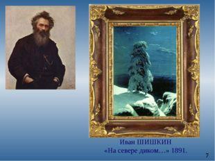 Иван ШИШКИН «На севере диком…» 1891. 7
