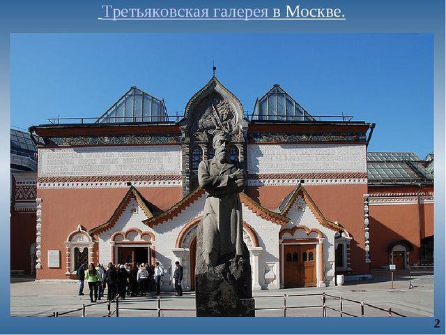 Третьяковская галерея в Москве. 2