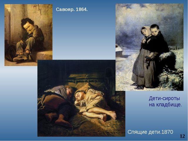 Савояр. 1864. 12 Спящие дети.1870 Дети-сироты на кладбище.