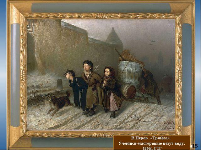 В.Перов. «Тройка». Ученики-мастеровые везут воду. 1866г. ГТГ 15