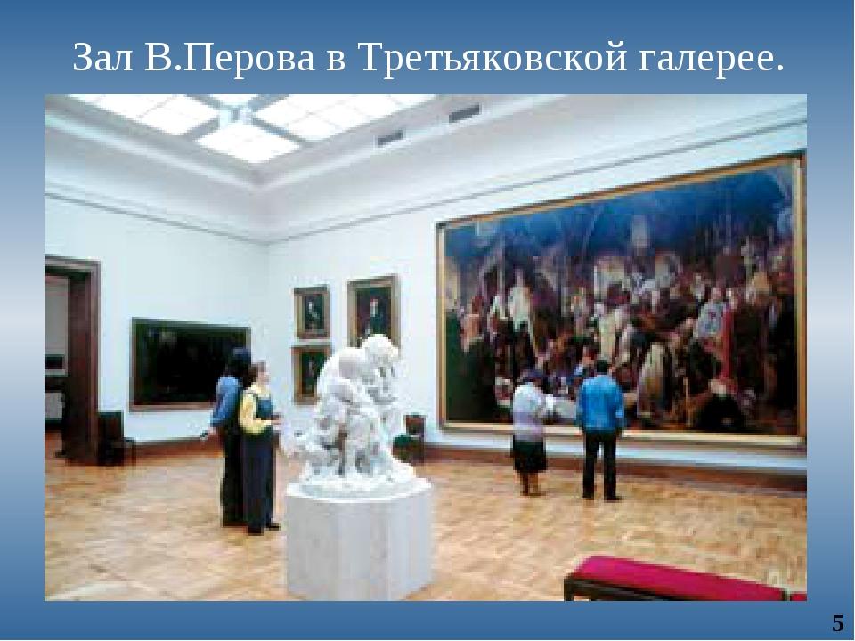 Зал В.Перова в Третьяковской галерее. 5