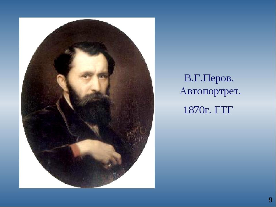 В.Г.Перов. Автопортрет. 1870г. ГТГ 9