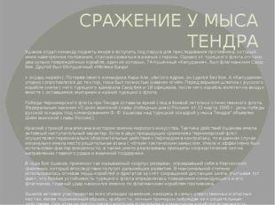 СРАЖЕНИЕ У МЫСА ТЕНДРА Ушаков отдал команду поднять якоря и вступить под пару