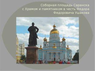 Соборная площадь Саранска с Храмом и памятником в честь Федора Федоровича Уша