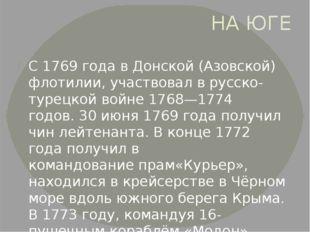 НА ЮГЕ С1769 годав Донской (Азовской) флотилии, участвовал врусско-турецко