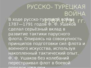РУССКО- ТУРЕЦКАЯ ВОЙНА 1787-1791 гг. В ходерусско-турецкой войны 1787—1791 г