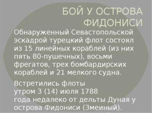 БОЙ У ОСТРОВА ФИДОНИСИ Обнаруженный Севастопольской эскадройтурецкий флотсо