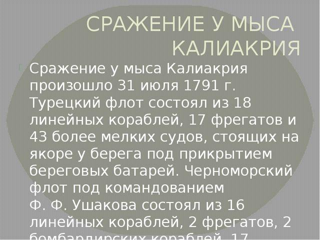 СРАЖЕНИЕ У МЫСА КАЛИАКРИЯ Сражение у мыса Калиакрия произошло 31 июля 1791г....