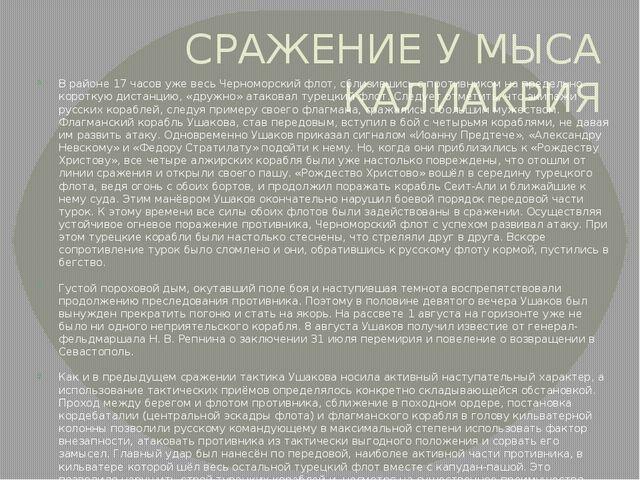 СРАЖЕНИЕ У МЫСА КАЛИАКРИЯ В районе 17 часов уже весь Черноморский флот, сблиз...