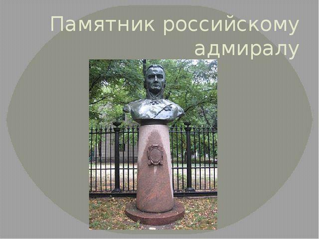 Памятник российскому адмиралу
