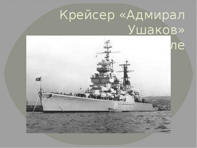 Крейсер «Адмирал Ушаков» в Севастополе