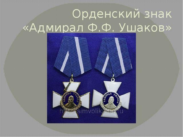 Орденский знак «Адмирал Ф.Ф. Ушаков»